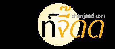 จันท์จี๊ดด – Chanjeed.com